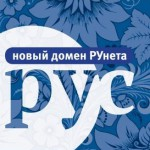Домен .РУС попал в первую группу «проблемных»