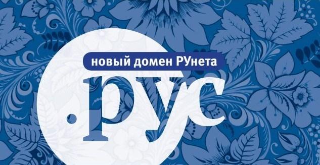 domen-rus