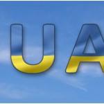 Украина – идет в ногу со временем!
