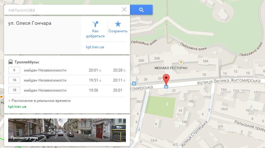 2015-02-12 20_07_47-ул. Олеся Гончара– Google Карты