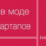 Домен .io любимец у стартапов Entrepreneur First