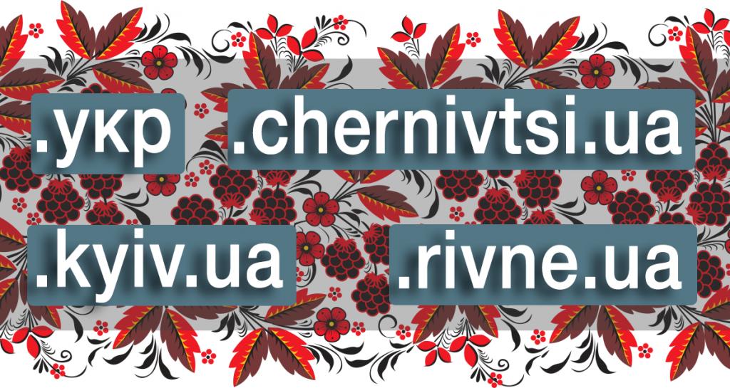 ukr_domains