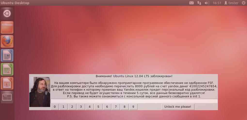 линукс вирус