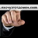 Что делать если выбраный домен занят
