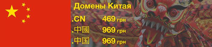 Домены Китая