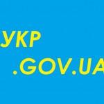 Почта GOV UA или в домене УКР обязательна для чиновников