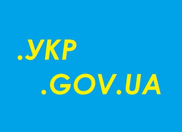 почта gov ua