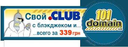 Домен .CLUB