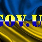 Обов'язкове використання домену GOV.UA держустановами та держслужбовцями