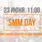 Как продавать в социальных сетях?  — 23 июня бесплатная онлайн-конференция WebPromoExperts SMM Day