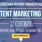 Как привлекать клиентов с помощью контента — 22 сентября, WebPromoExperts Content Marketing Day